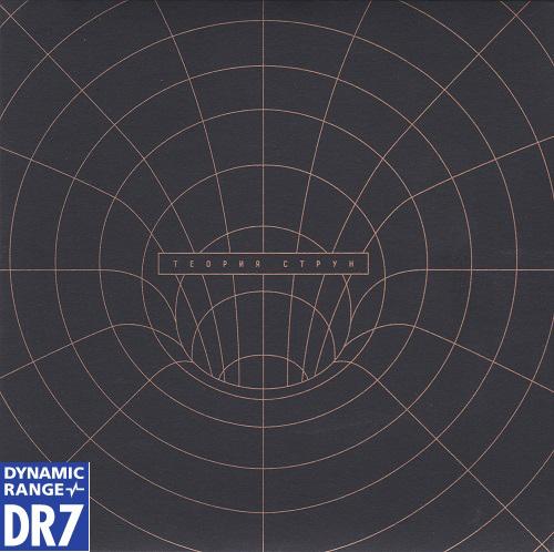 (Rock) Чайф - Теория струн - 2017, MP3, 320 kbps
